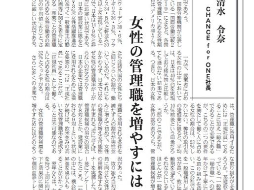 【メディア掲載】2020/3/24付 日刊建設工業新聞