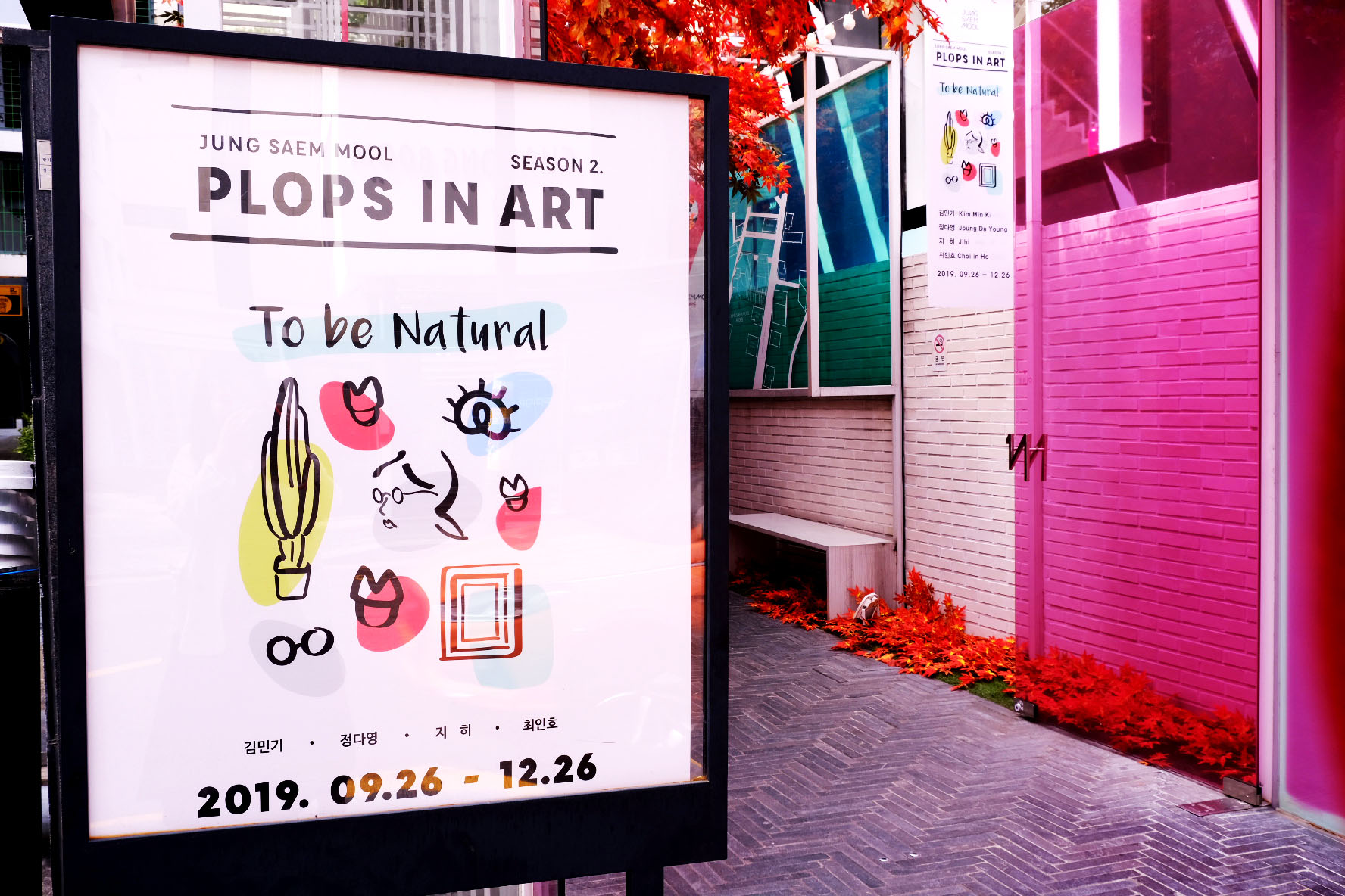 [Beauty X ART] JUNGSAEMMOOL Plops in art season2 exhibition planning