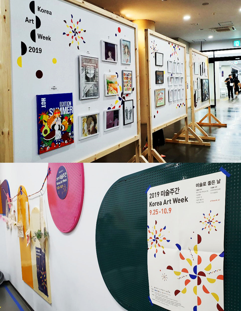 [Art Project]Korea Art Week 2019_Drawing Festival