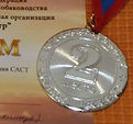 медаль Тиль.jpg