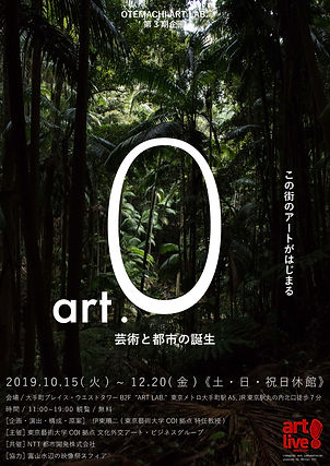 190916_artlab_3rd_japanese_fin_ページ_1.jpg