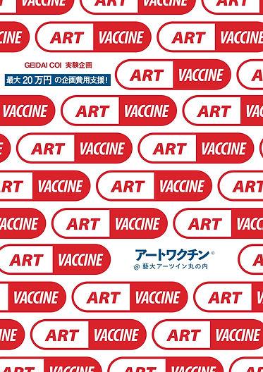 アートワクチン1.jpg