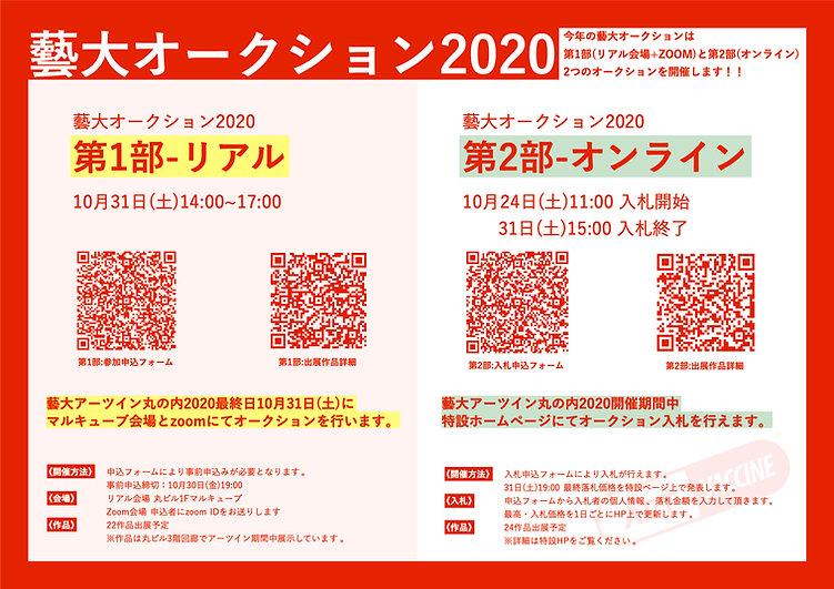 藝大オークション2020_開催概要ver3.jpg