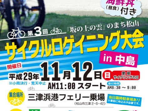 第3回『坂の上の雲』のまち松山 サイクルロゲイニング大会(2017年11月12日開催済み)