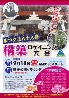 第8回ロゲイニング大会(まつやま八十八景構築ロゲイニング)2017年9月18日開催済み