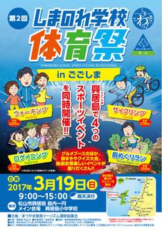しまのわ学校体育祭ロゲイニング大会(2017年3月19日開催済み)