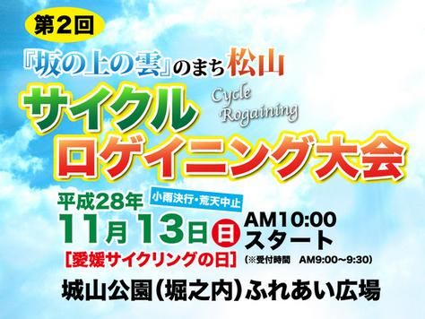 第2回『坂の上の雲』のまち松山 サイクルロゲイニング大会