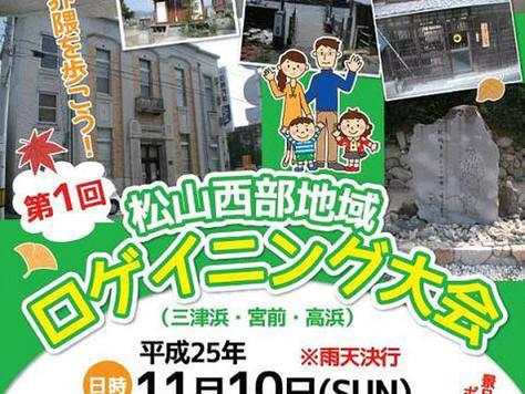 第4回ロゲイニング大会(松山西部地域)