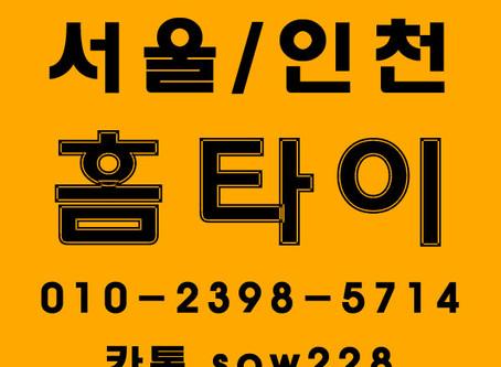 광명 출장타이마사지 만족도 있는 최고의 업체소개