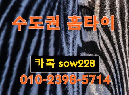 서울 양천,강서 출장태국마사지 목동 홈타이출장타이마사지?