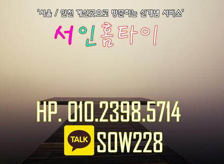 인천 연수 출장타이마사지 찾으시면, 서인홈타이에서!