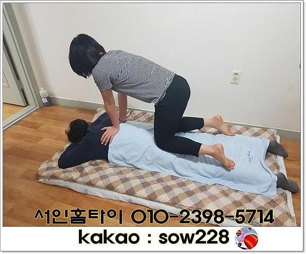 출장타이마사지 서울전지역 인천전지역 30분내방문_010-2398-5714