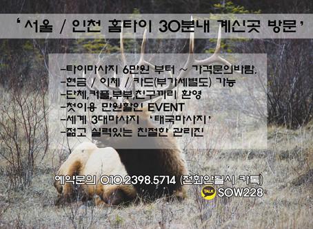 서울 보라매 출장타이마사지, 서인홈타이