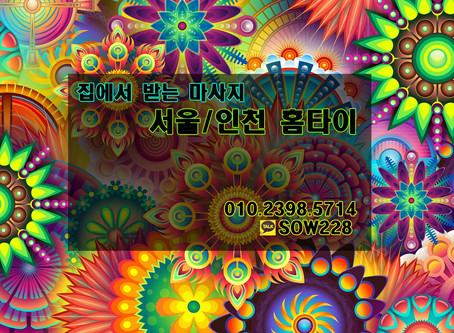 인천부평 출장타이마사지, 서인홈타이