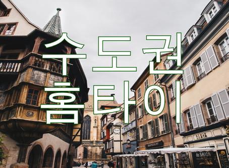 서울 영등포 출장타이마사지 업체선정 노하우
