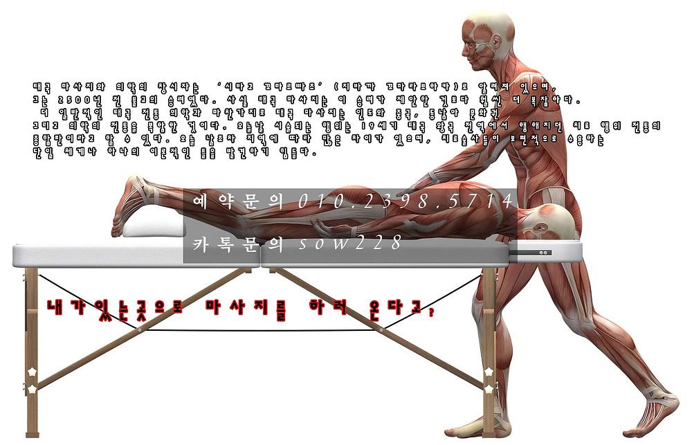출장타이마사지