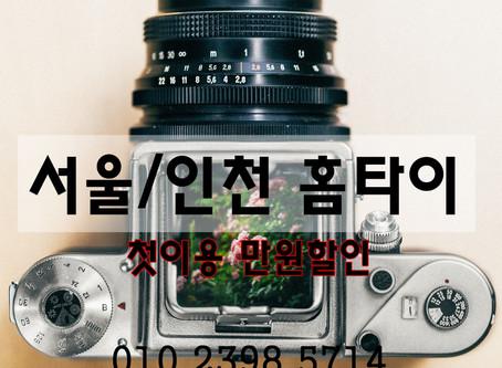 서울/인천 출장타이마사지 전지역 방문가능