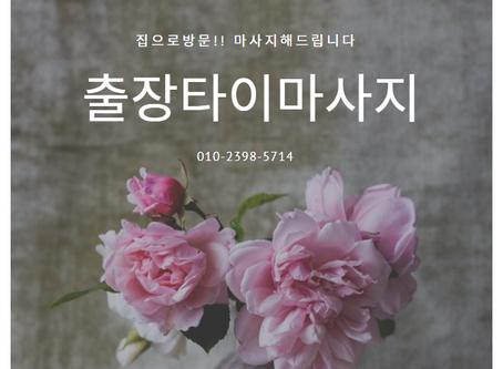 시흥출장타이마사지 소개 및 아로마의효능