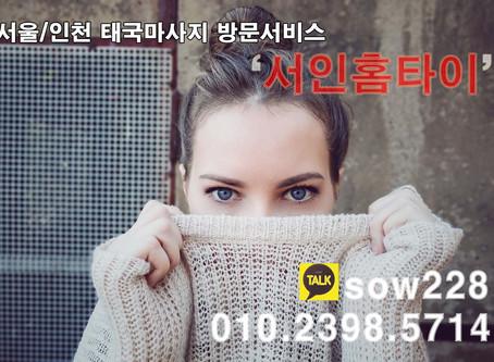 송파 잠실 홈출장타이마사지