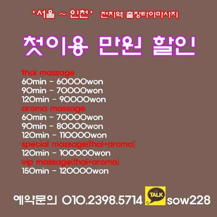 서울출장타이마사지