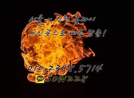 사당 출장타이마사지 '서인홈타이'