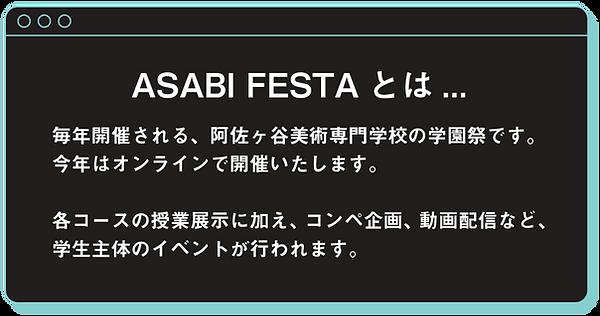 about_asabifesta.png