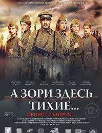 Постер_А_зори_здесь_тихие_(2015).jpg