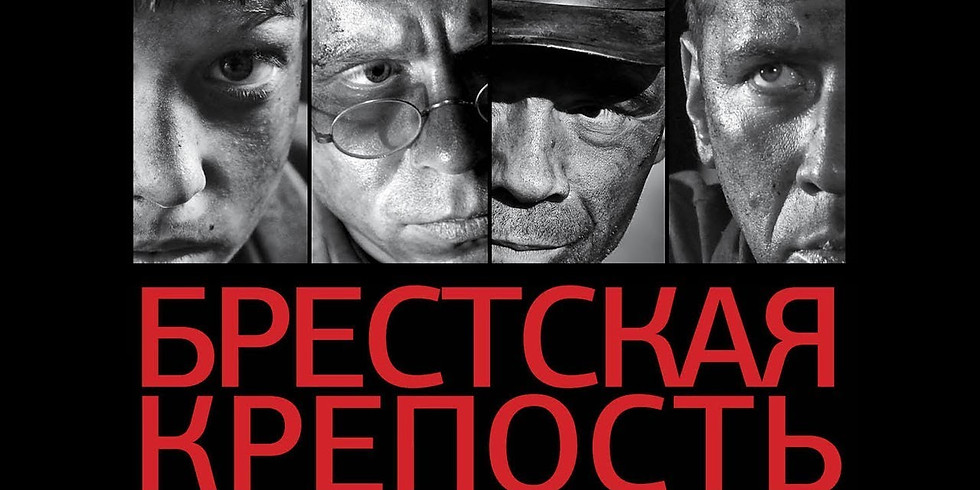 """Movie """"Brest Fortress"""""""