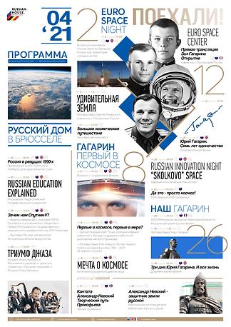 Afisha_0421_ru_A4_web.png