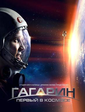 Gagarin_First_in_Space_edited.jpg