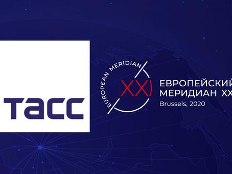 "ТАСС о ""Европейском Меридиане XXI""-2020"