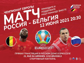 Broadcast of the football match Russia-Belgium