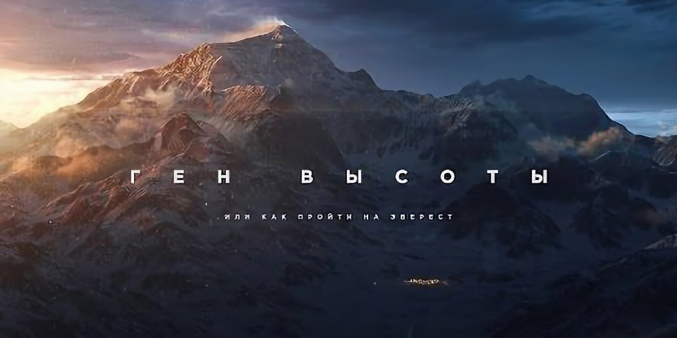 """Documentary """"The high-altitude gene  or how to get to Everest"""""""