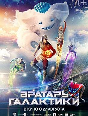 250px-Постер_фильма_«Вратарь_Галактики».