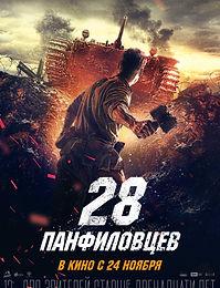 28_панфиловцев_(постер_фильма).jpg
