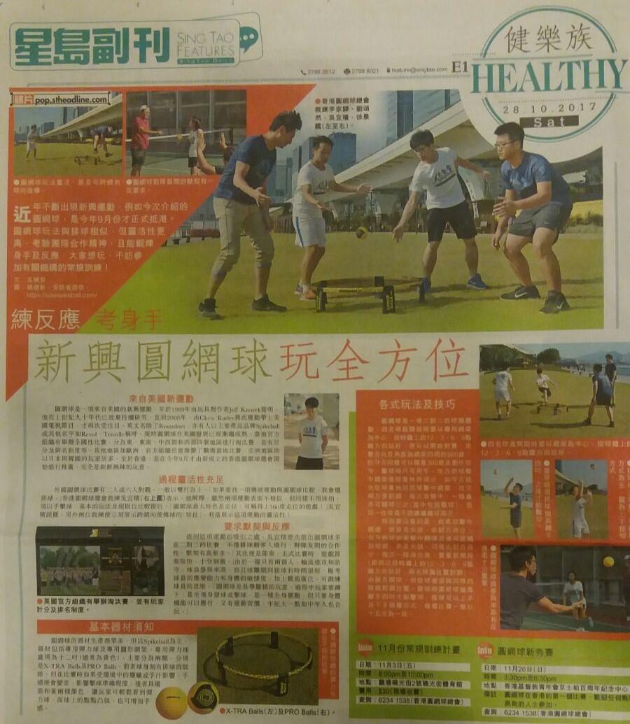 星島副刊 28-10-2017