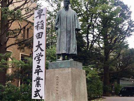 早稲田大学 ゲストスピーカー