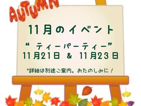 11月のイベント
