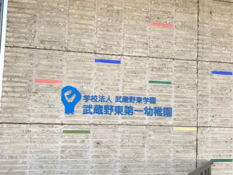 武蔵野市東学園幼稚園