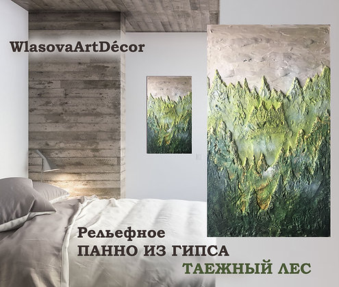"Барельеф ""Таежный лес"""