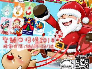 聖誕傳情2014