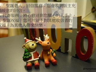 聖誕.傳情2013