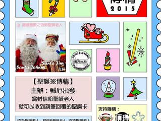 聖誕傳情2015