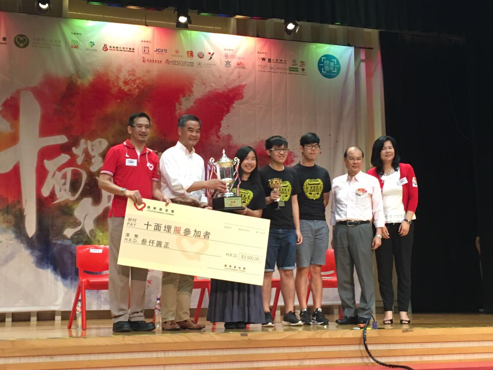 2016 十面埋服 社會創新服務大賽 公開組 冠軍 (願景基金會和香港齊
