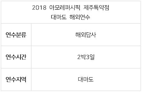 2018 아모레 제주 대마도-1.PNG