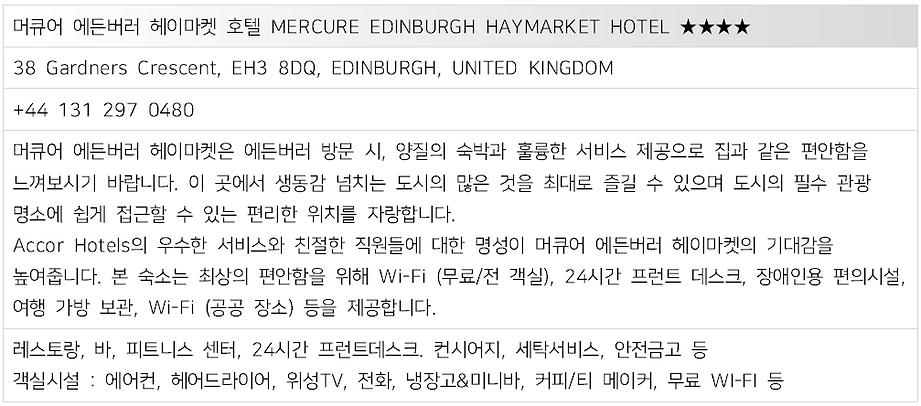 2018 한국문화재재단 영국-4.PNG