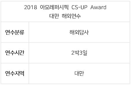 2018 아모레 CS-UP-Award-1.PNG