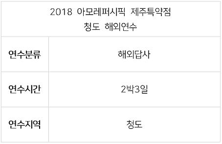 2018 아모레 제주 청도-1.PNG