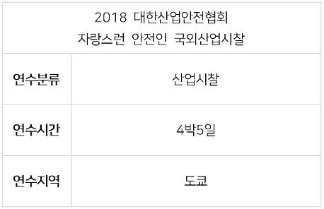 2018 대한산업안전협회-1.PNG