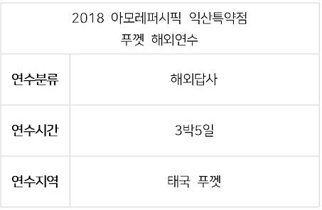 2018 아모레 익산-1.PNG